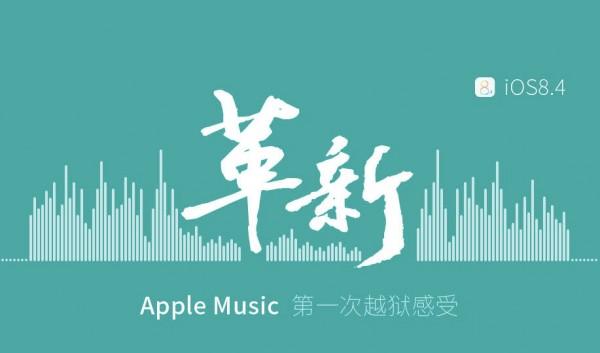 TaiG 2.2.0 ermöglicht iOS 8.4 Jailbreak 1